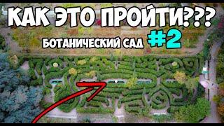 ЯЛТА 2020 БОТАНИЧЕСКИЙ САД | Застряли в лабиринте! Развлечения и отдых в Крыму. #2