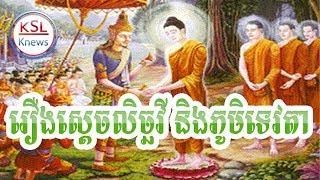 រឿង ស្តេចលិច្ឆវី និង ភូមិទេវតា Khmer legend in the Buddha's story
