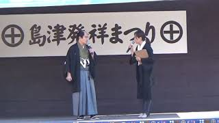 20181123島津発祥祭り井戸田潤トークショーの様子。