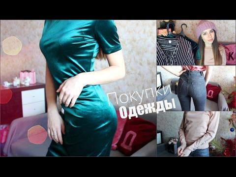 Покупки с AliExpress ♡ Одежда, Косметика и много интересного I Oh Christinaиз YouTube · С высокой четкостью · Длительность: 15 мин3 с  · Просмотры: более 24.000 · отправлено: 28.10.2016 · кем отправлено: Oh Christina