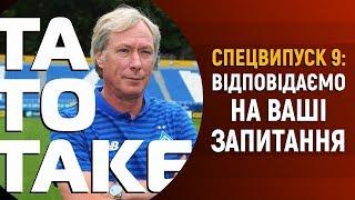 Михайличенко, секс, алкоголь, кіно і байки про наш футбол | ТаТоТаке №103
