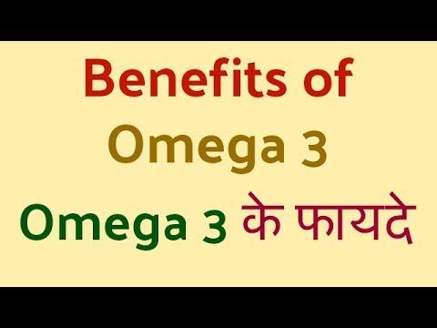 Amway Benefits of Salmon Omega3 Fatty Acid // Omega3 के फायदे