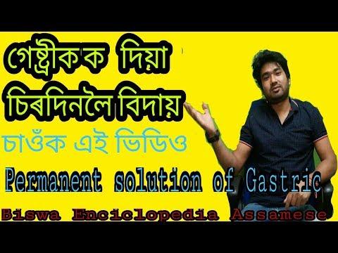 গেষ্ট্ৰীক-হলে-আপুনি-কি-কৰিব-||-solution-of-gastric-||-biswa-enciclopedia-assamese