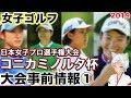 ⛳️【女子ゴルフ】日本女子プロ選手権大会コニカミノルタ杯大会事前情報①💕実力者勢揃い!!