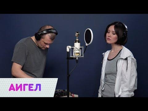 АИГЕЛ  – Потанцуем-помолчим LIVE | On Air