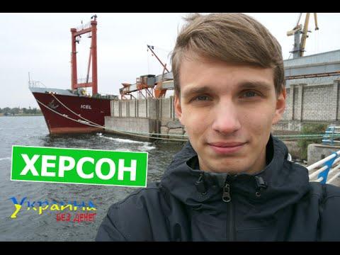 знакомство украина херсон