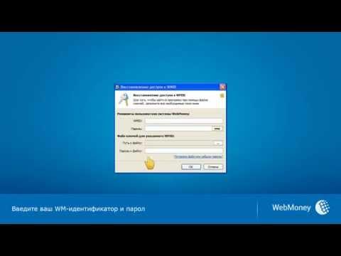 Первый запуск и активация WebMoney Keeper WinPro (Classic)