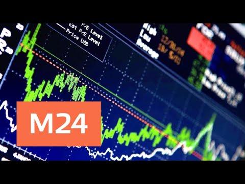 На Московской бирже начались валютные торги - Москва 24