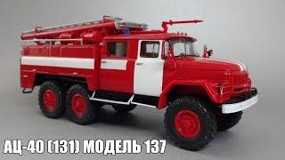 Пожарная автоцистерна АЦ-40 на шасси ЗиЛ-131 || Start Scale Models || Масштабные модели грузовиков