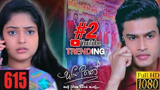 Sangeethe | Episode 615 31th August 2021 youtube Thumbnail
