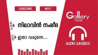 Itha Varunne│Sibella,Sreeja│Album: Nilavin Nasheeda