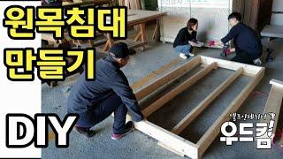 [이벤트있음,제작영상] 원목평상형침대를 만들어보았습니다…