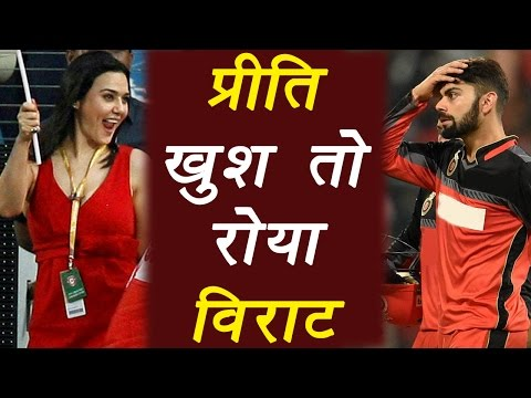 IPL 2017 :  Virat Kohli almost crying while Preity Zinta celebrating in Last over | वनइंडिया हिंदी