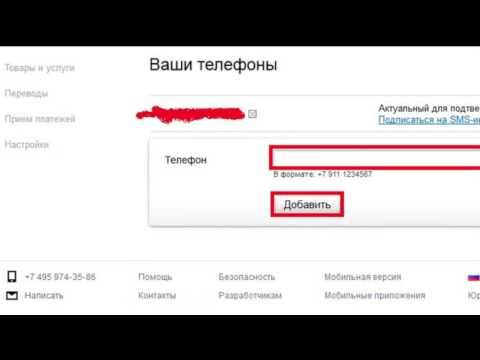 Как изменить номер телефона в Яндекс.Деньгах