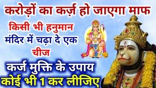 करोड़ो का कर्ज भी हो जायेगा मांफ किसी भी हनुमान मंदिर में चढ़ा दे यह एक चीज़,karj se mukti ke upay