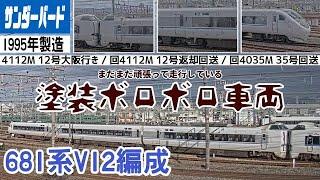 【向日町ライブカメラ】681系V12編成~塗装ボロボロ車両~(2021/09/19)