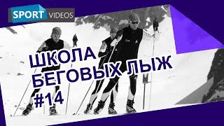 видео Лыжный спорт способы передвижения на лыжах