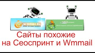 Сайты похожие на Сеоспринт и Wmmail для заработка