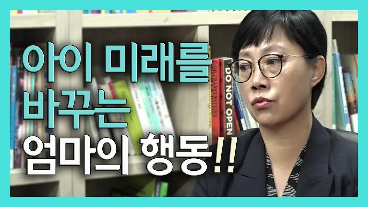 주변얘기에 흔들리지않는 엄마되는법!!(feat 하버드생 엄마)