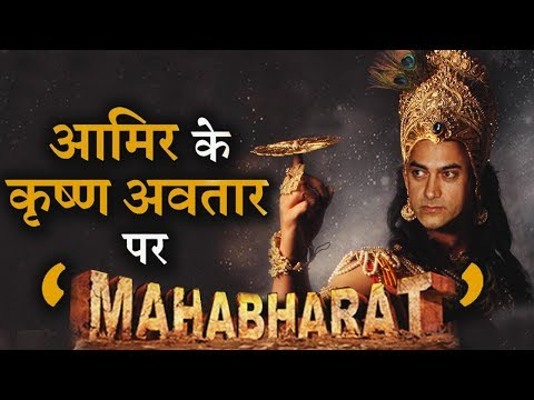 Big Controvesry Arises For Aamir Khan For Making Mahabharata