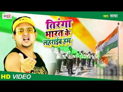 26 January Special Song | Tiranga Bharat Ke Lahraib Ham | Satya | Bhojpuri Deshbhakti Geet 2020