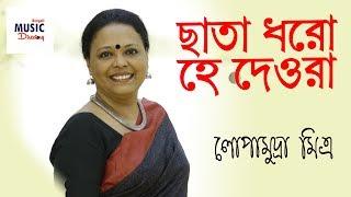 Download lagu Chata Dharo Hey Deoara | Lopamudra Mitra | Live Performance