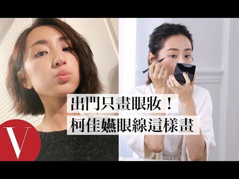 柯佳嬿出門妝容只畫眼妝:「眼線畫這裡不會被眼皮吃掉」|女星請分享|Vogue Taiwan