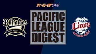 2017年8月8日 オリックス対埼玉西武 試合ダイジェスト