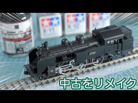 ポポンデッタで購入した中古ジャンク鉄道模型をリメイクKATO C11形蒸気機関車 / ガイアカラー 鉄道模型用カラー 黒 塗装