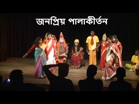Astak Gan - অষ্টক গান |  Most Popular Bangla Kirton - জনপ্রিয় বাংলা পালাকীর্তন