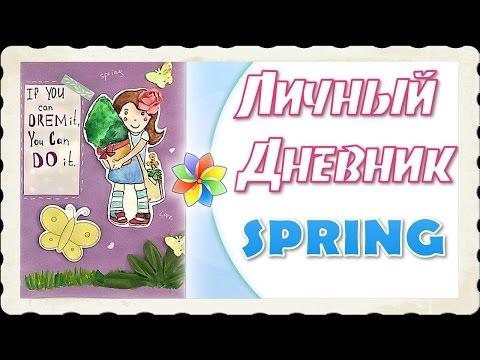 DIY Весна в ЛД/Оформление личного дневника/Spring ♡