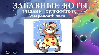 Забавные коты --  художник Леонид Гамарц ::  Funny cats -  artist draws