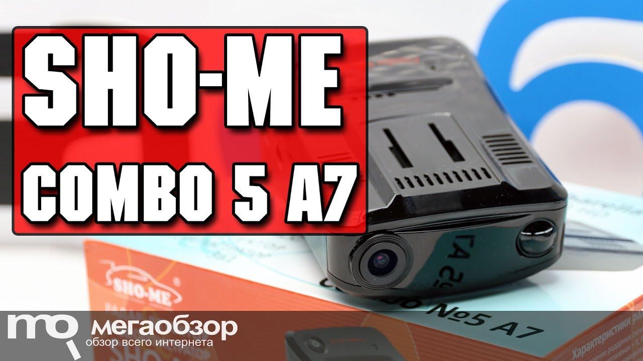 Sho-Me Combo №5 А7 обзор комбо-видеорегистратора