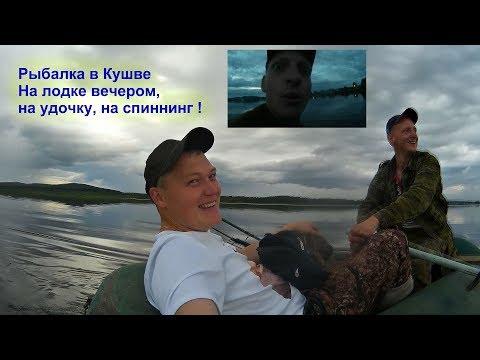 Рыбалка в Кушве  - На лодке вечером, на удочку, на спиннинг !
