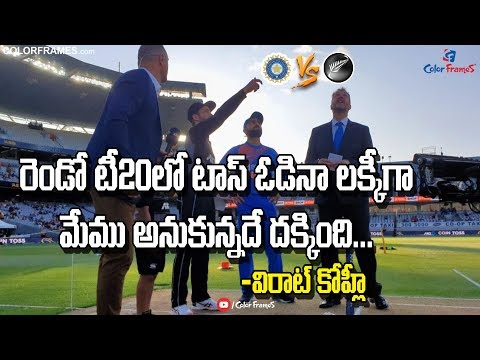 IND vs NZ T20 Series: New Zealand Waiting For Victory   5th T20 Update  NZ vs IND 2020  Color Frames from YouTube · Duration:  4 minutes 2 seconds