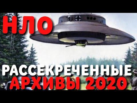 НЛО | ЗАСЕКРЕЧЕННЫЕ СПИСКИ 2020 | #1 Документальный фильм Рен ТВ