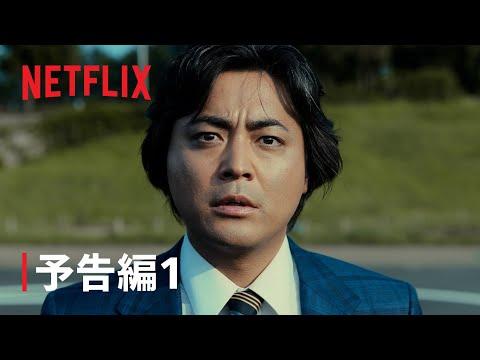 『全裸監督 シーズン2』予告編1 - Netflix