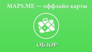 Обзор «MAPS.ME — оффлайн карты» (iPhones.ru)