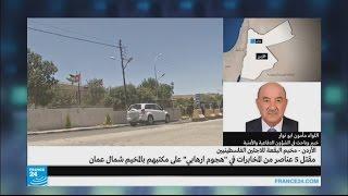 الأردن: هل يمكن أن تكون الفصائل الفلسطينية ضالعة في هجوم مخيم البقعة؟