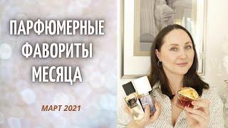ПАРФЮМЕРНЫЕ ФАВОРИТЫ МЕСЯЦА | МАРТ 2021 | Nasomatto | TF | YSL | ARMANI | JO MALONE