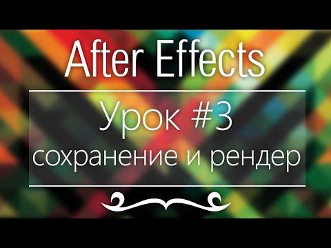 Adobe After Effects, Урок #3 - Сохранение проекта и рендер