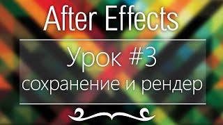 Adobe After Effects, Урок #3 - Сохранение проекта и рендер(Не забудь подписаться на мой канал!) - http://vk.cc/2MRyzQ Есть вопросы? - Тебе сюда - http://vk.com/oggythecat_group Моя партнерская..., 2015-04-26T09:00:00.000Z)
