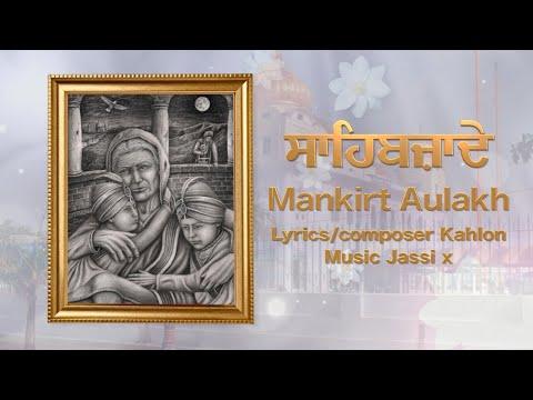 Sahibzade : Mankirt Aulakh (Official Song) Dharmik Songs | Latest Punjabi Songs 2019