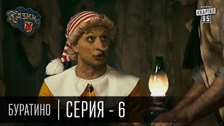 Сказки У | Казки У - Буратино - 6 серия