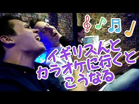 イギリス人がカラオケ初体験♥ British People try Karaoke