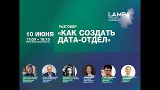 LAMPA2020.Разговор «Как создать дата-отдел»