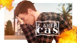 Абьюз / День 5 / 7 дней CAS