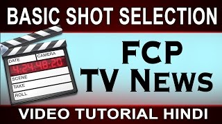 LEARN FCP VIDEO EDITING IN HINDI- Shot Selection Review