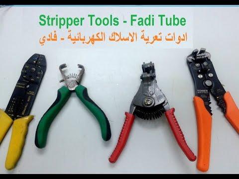التمديدات الكهربائية ادوات تعرية الاسلاك الكهربائية قناة فادي التعليمية stripper Tools