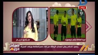 رسميا انسحاب الزمالك من لقاء مصر المقاصة وإلغاء المبارة ..تعرف على العقوبة التي ستطبق عليهم